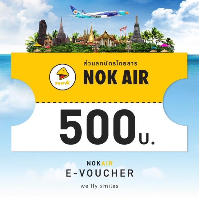 (E-Voucher) NOK AIR ส่วนลดค่าบัตรโดยสารนกแอร์