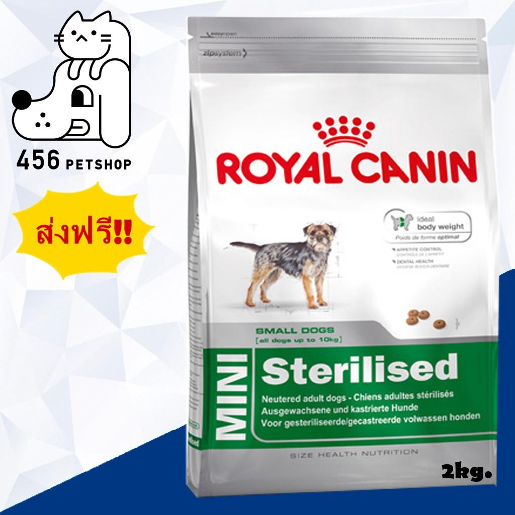 [ส่งฟรี] Royal Canin Mini Sterilised 2kg. อาหารสุนัข สำหรับสุนัขพันธุ์เล็กที่ทำหมัน