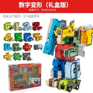 ( Hàng có sẵn)Robot lắp ghép từ chữ số GUDI- 2808 phiên bản đủ NLG0018