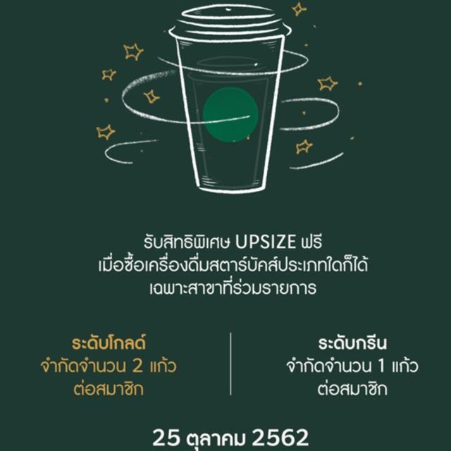 Starbucks สิทธิ์ upsize ฟรี 25 ตุลา