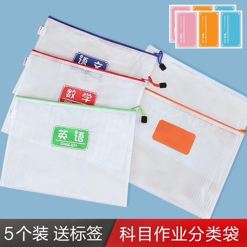 ✤Jerry a4 File Bag paper account categories zipper thickened transparent mesh student work PVC Junior high hand finishi