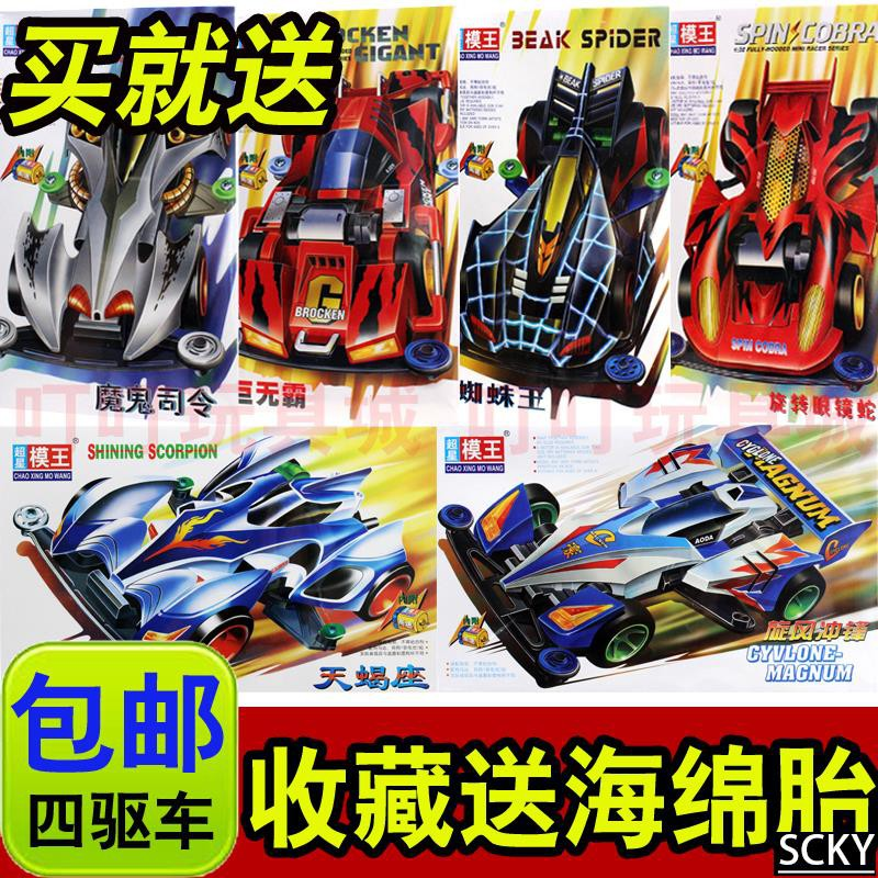 ★Aoda super star model king four-wheel drive model four-whee