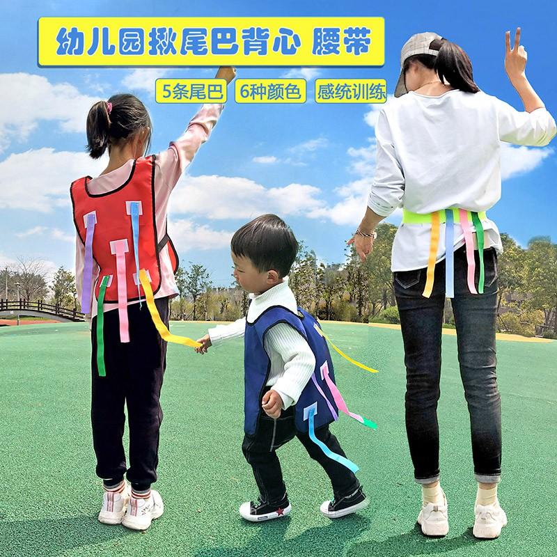 揪Tail kindergarten catching tail vest toy belt props children outdoor sports game sense trainer haybo00