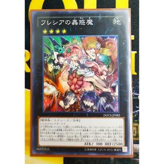 [Thẻ Yugioh] Traptrix Rafflesia