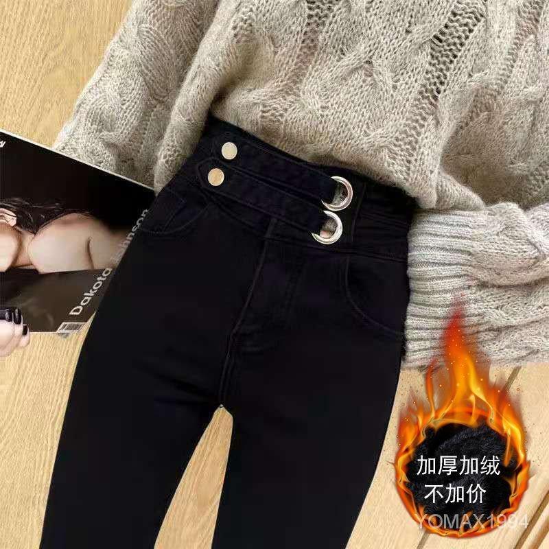 Quần Jeans Lót Lông Cừu Eo Cao Ôm Chân Dày Dặn Phong Cách Hàn Quốc Thời Trang Cho Nữ Mã 2021 Yomax1994