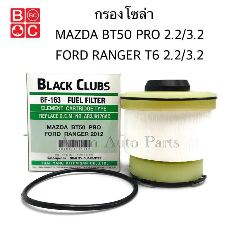 BC กรองโซล่า Ford Ranger T6, Mazda BT50 Pro กรองน้ำมันเชื้อเพลิง , ALL NEW TRITON 2.4 , NEW PAJERO SPORT 2.4 ปี2015-2018