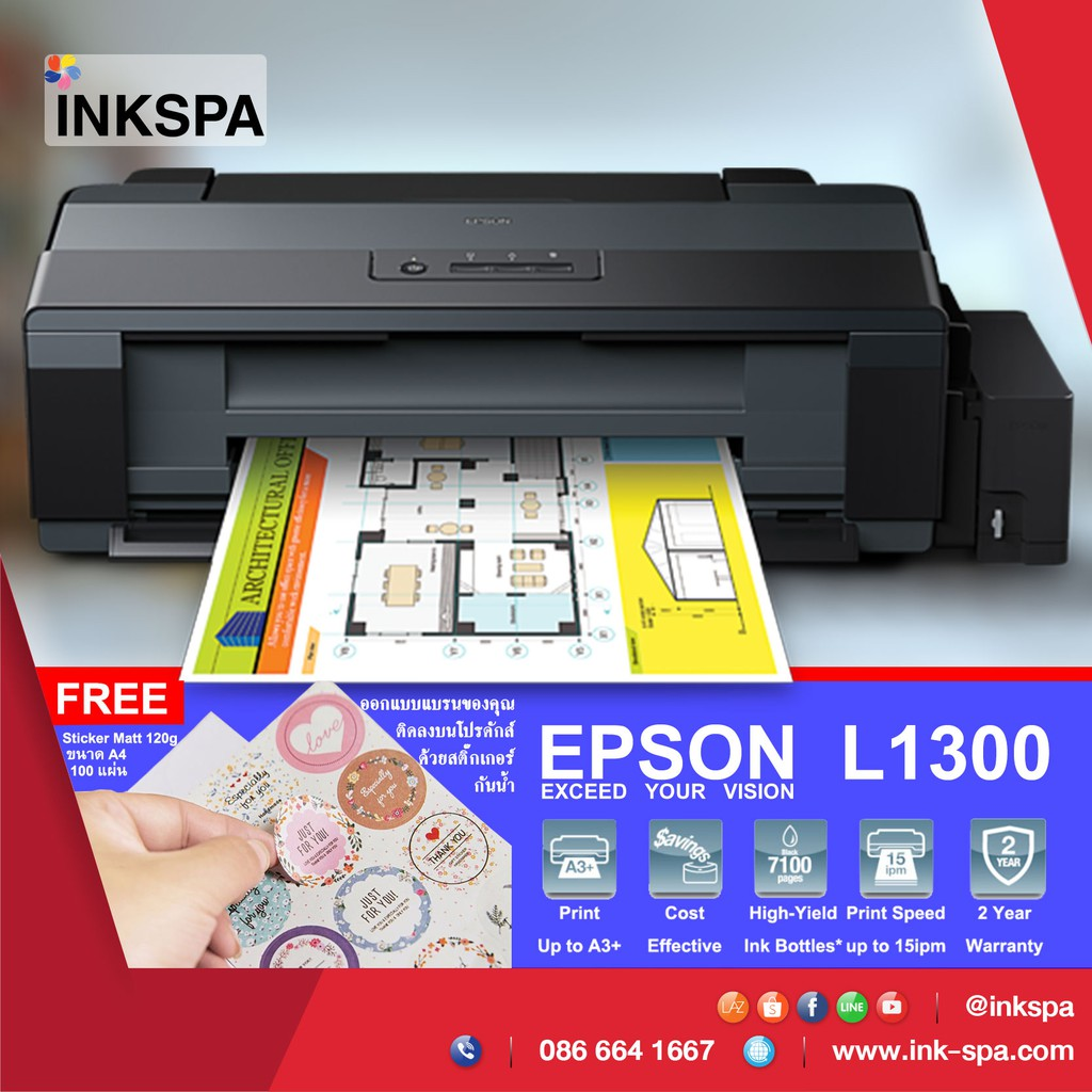 Epson L1300 A3 Ink Tank Printer ทางเลือกใหม่ของการพิมพ์ขนาด