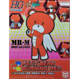 Gundam PETIT BEAR – RED (HG 1/144)