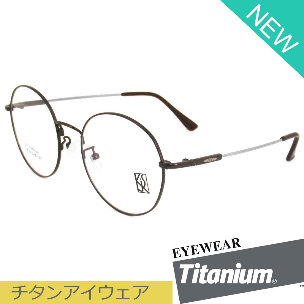 Titanium 100 % แว่นตา รุ่น 1118 สีน้ำตาล กรอบเต็ม ขาข้อต่อ วัสดุ ไทเทเนียม (สำหรับตัดเลนส์) กรอบแว่นตา Eyeglasses