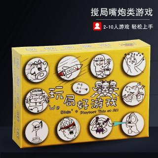 Bộ Trò Chơi Board Game Cho Người Lớn Và Trẻ Em