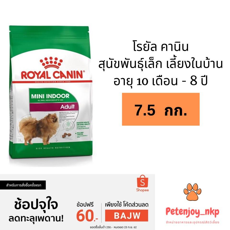 Royal Canin Mini Indoor Adult อาหารสุนัขขนาดเล็ก เลี้ยงในบ้าน อายุ 10 เดือน – 8 ปี 7.5 กก.