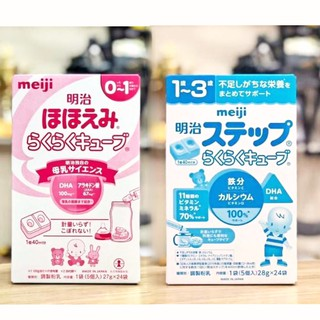(Date 06 2021 ) Sữa Meiji Thanh Nhật Bản - Hộp 24 Thanh - 648gr 1