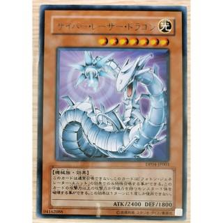 [Thẻ Yugioh] Cyber Laser Dragon