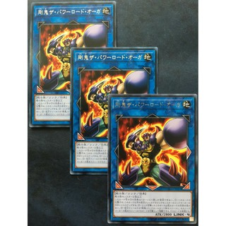 THẺ BÀI YUGIOH Gouki The Powerload Ogre- Rare Eternity
