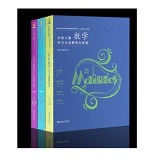 (mới) sách học toán cho bé