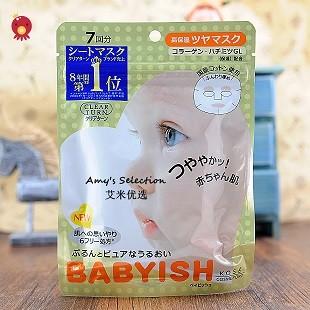 Mặt nạ babyish vàng túi 7 miếng