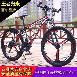 【Xe đạp】Xe đạp địa hình thương hiệu Phoenix xe đạp leo núi nam nữ, xe đạp leo núi, xe đạp leo núi tố