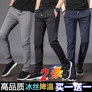 New Men's Casual Pants Summer Ice Silk Sports Pants Quick Dry Breathable Long Pants Ultra-Thin Fashion Wild Feet Pants