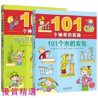 Set 101 Ống Nghiệm Khoa Học Cho Bé