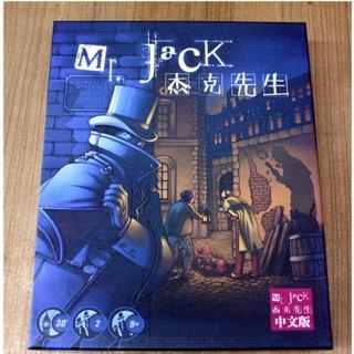 Mr Jack ( 4 in 1 )