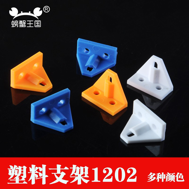 Crab Kingdom Connecting rod fixing rod DIY technology making sand table material Plastic bracket Angle bracket 1202