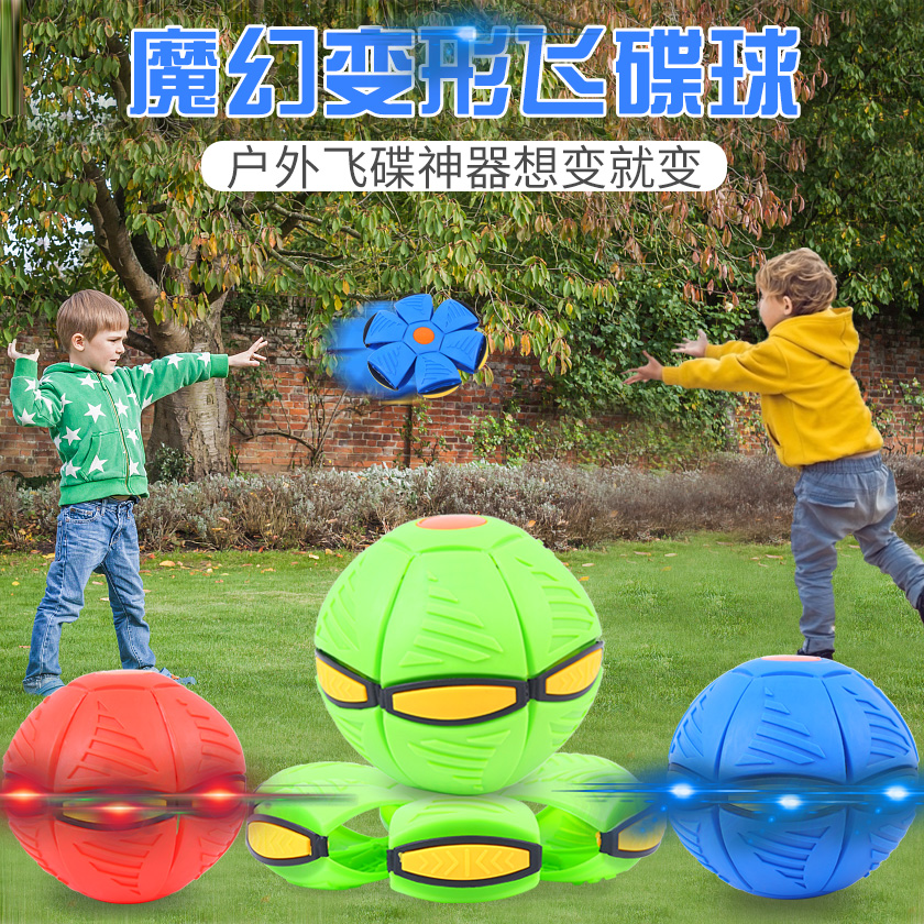Vibrato with the same deformation ball baby flying saucer stepping on the ball magic flashing foot elastic toy children outdoor sports