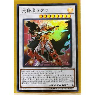 [Thẻ Yugioh] Geomathmech Magma