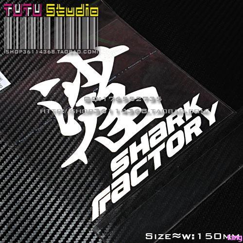 A204--Shark Factory Shark-White-Reflective Sticker Decal Sticker