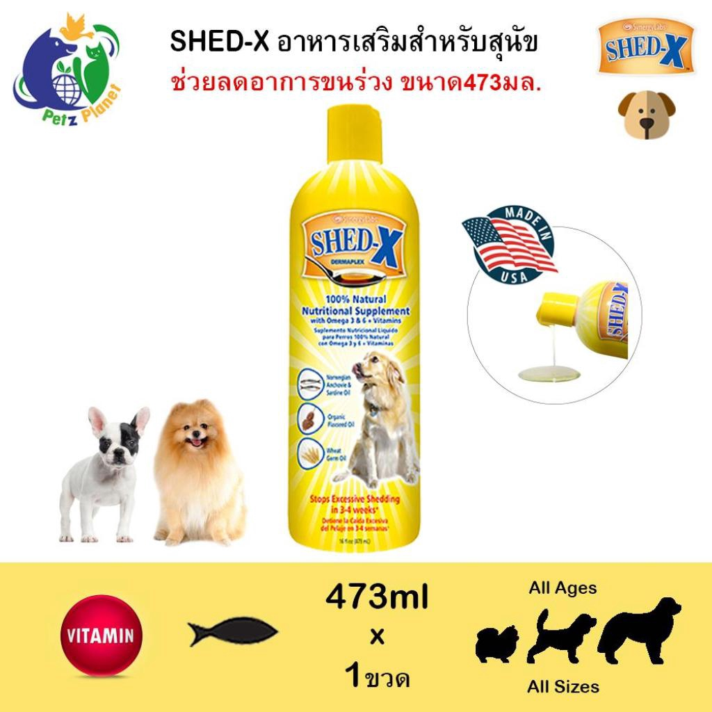 Shed-X Dermaplex for dogs ผลิตภัณฑ์อาหารเสริมบำรุงขนสำหรับสุนัข ขนาด16oz (473ml)ัตว์เลี้ยง Shed-X Dermaplex for dogs ผลิ