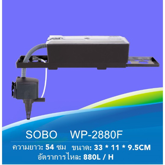 ชุดพร้อมใช้ Sobo WP-2880F กรองบนตู้ พร้อมชุดวัสดุกรอง สำหรับตู้ปลาขนาด 30-48 นิ้ว