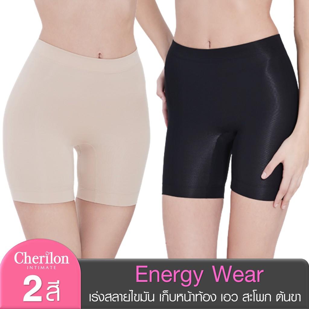 Cherilon Energy Wear กางเกงขาสั้น กระชับสัดส่วน เร่งสลายไขมัน ป้องกันเซลลูไลต์ เก็บหน้าท้อง เอว สะโพก ต้นขา (NIC-SWEN03)