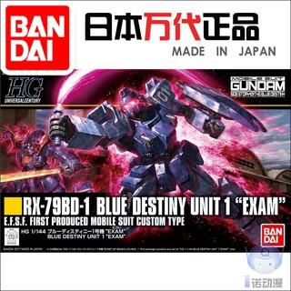 Bandai model 16740 HGUC 207 1/144 RX-79 BD-1 blue blue fate No. 1 machine