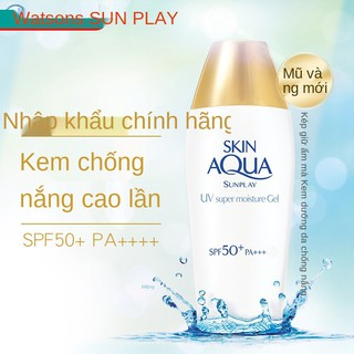 Watsons Mentholatum Xinbi Sunscreen Double Moisturizing Sunscreen Lotion Isolation Small Golden Cap Refreshing 2 chai thumbnail