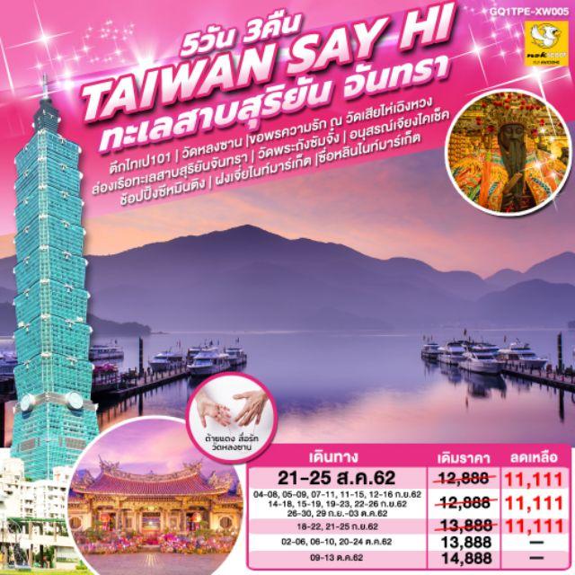 TAIWAN SAY HI ทะเลสาบสุริยันจันทรา 5 วัน 3 คืน (XW)