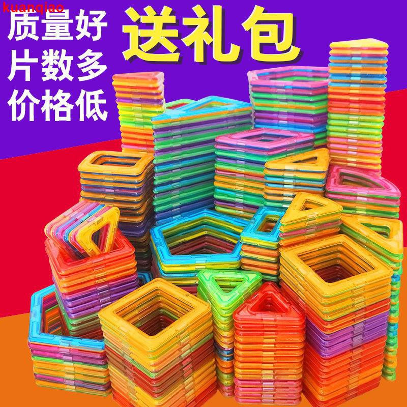 Magnetic piece building block children's magnet toy magnetic magnet 3 6 8 years old boys and girls s