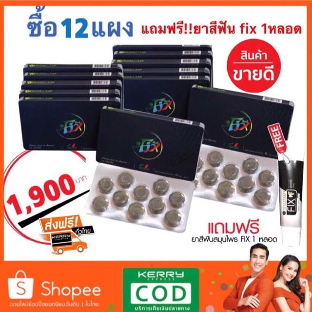 Fix Thailand (ฟิกซ์) ลูกอมเลิกบุหรี่ ลดอาการอยากบุหรี่ สมุนไพรแก้บุหรี่ ลดภาวะอยากบุรี่ ลดความอยากสูบ