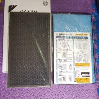 ( COMBO ) Màng lọc không khí Daikin màng hepa màng than daikin màn hình model mã 70