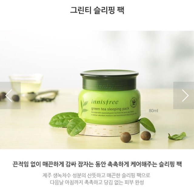 (Sale50%)Mặt nạ ngủ Trà Xanh Innisfree Green Tea Sleeping Pack 80ml - 3379899 , 865035479 , 322_865035479 , 200000 , Sale50Phan-TramMat-na-ngu-Tra-Xanh-Innisfree-Green-Tea-Sleeping-Pack-80ml-322_865035479 , shopee.vn , (Sale50%)Mặt nạ ngủ Trà Xanh Innisfree Green Tea Sleeping Pack 80ml