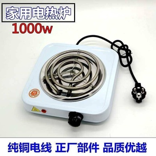 Electric furnace decoction furnace mosquito tube low price electric furnace 1000W small electric furnace electric furnace 110V US standard 220V European regulation