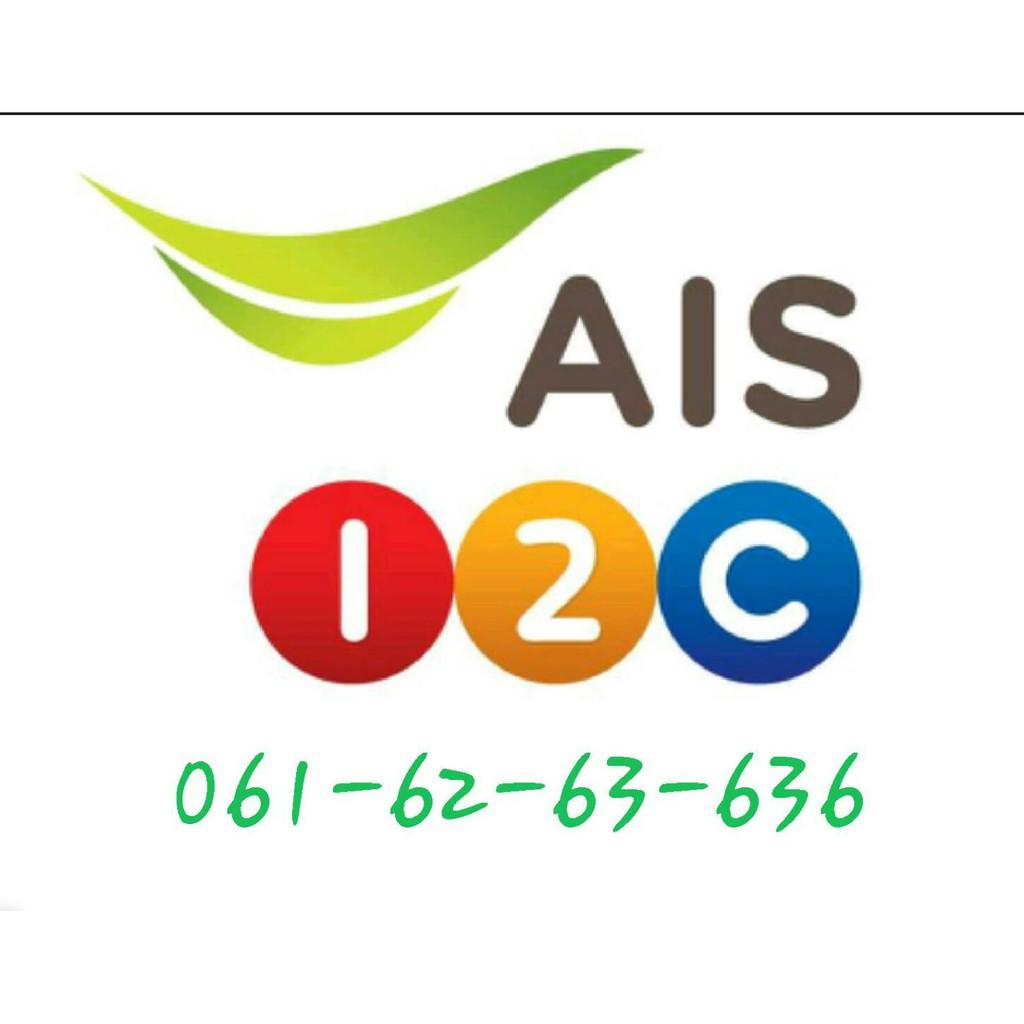 เบอร์สวย เบอร์จำง่าย เบอร์มงคล 061-626-3636