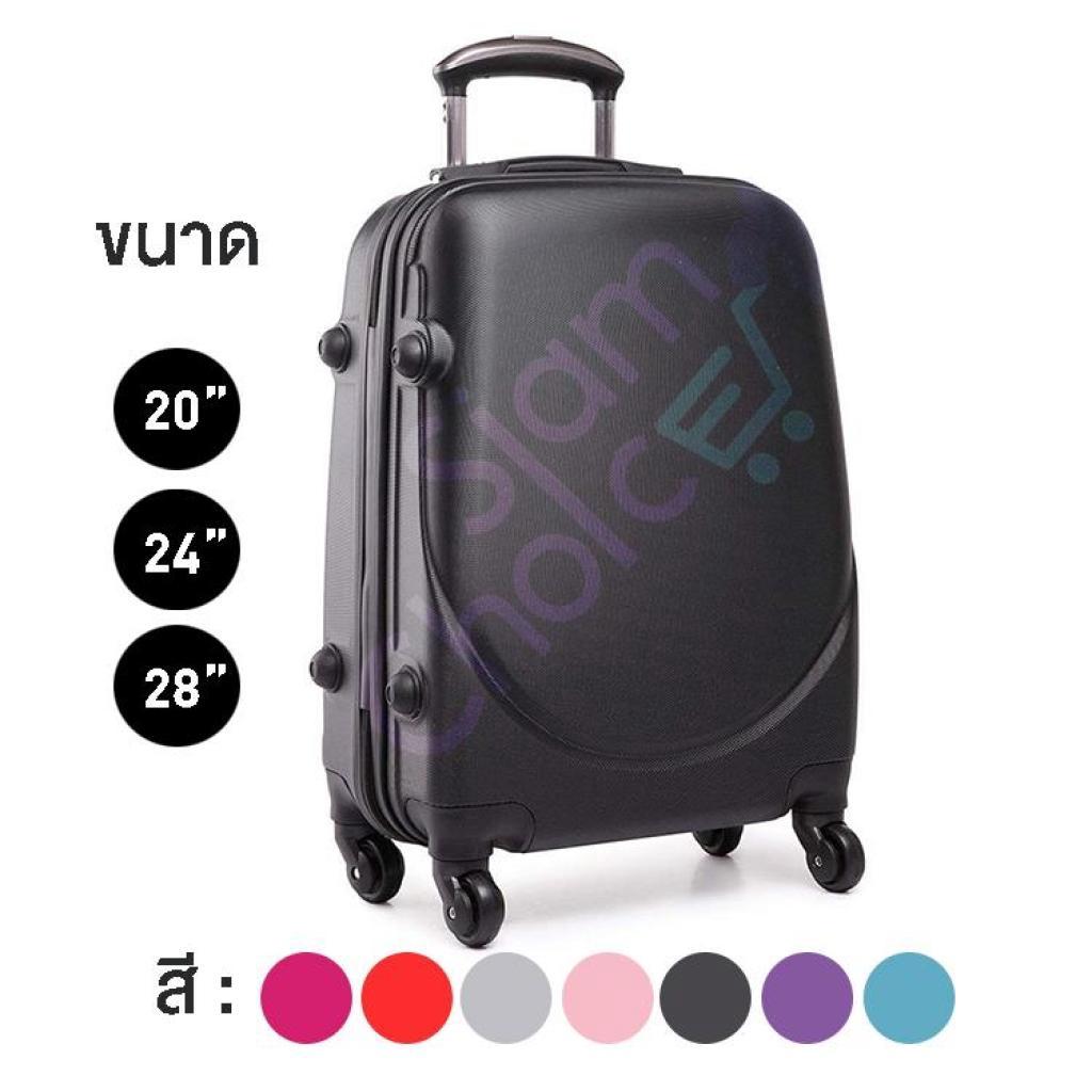 ท่องเที่ยว SiamChoice 1602 กระเป๋าเดินทางล้อลาก 2048 นิ้ว 4 ล้อ วัสดุ ABS กระเป๋า จัดระเบียบ การเดินทาง่องเที่ยว SiamCho