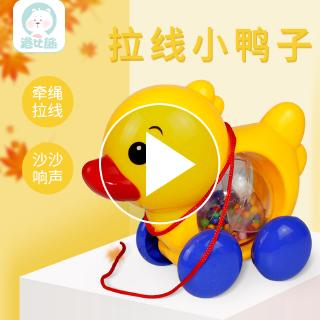 Baby Baby Toddler Tools Children's Educational Toys Pull Duck with Rattle Function Bell