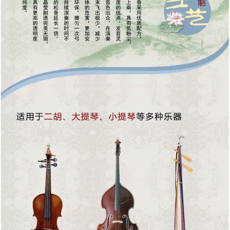 Sáp dưỡng dây đàn( cho đàn có dây kéo) violon