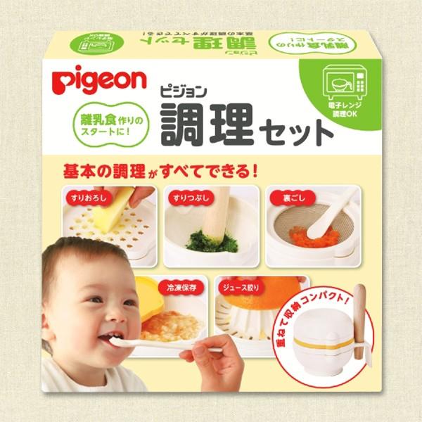 Bộ chế biến đồ ăn dặm Pigeon (phiên bản nội địa Nhật) - 2828598 , 155114449 , 322_155114449 , 520000 , Bo-che-bien-do-an-dam-Pigeon-phien-ban-noi-dia-Nhat-322_155114449 , shopee.vn , Bộ chế biến đồ ăn dặm Pigeon (phiên bản nội địa Nhật)