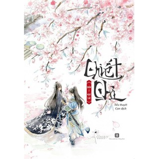 Sách - Chiết Chi - Khốn Ỷ Nguy Lâu thumbnail