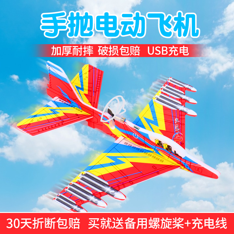 Electric hand-thrown airplane, children's outdoor toy, plastic foam gyro glider, rechargeable, fall-resistant assembled model airplane