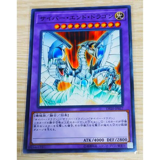 [Thẻ Yugioh] Cyber End Dragon
