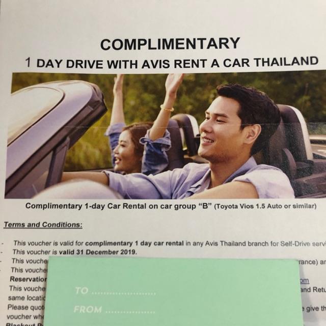 Voucher รถเช่า AVIS Rent a Car 1 Day Car rental (Toyota Vios 1.5 Auto or Similar)