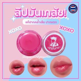 [Mã COSHOT03 giảm 10% đơn 350K] Dưỡng môi giảm thâm hàng Thái Lan thumbnail