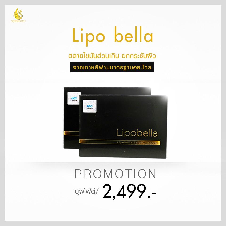LIpo bella (บุฟเฟ่ต์)